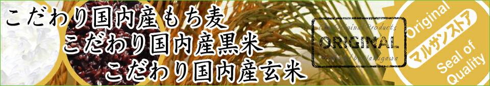 こだわり国内産もち麦・黒米・玄米 オリジナル商品