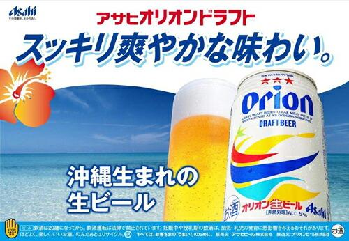 オリオンビール オリオンドラフト