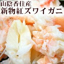 蟹の剥き身