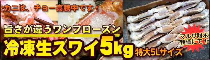 ズワイガニ5kg