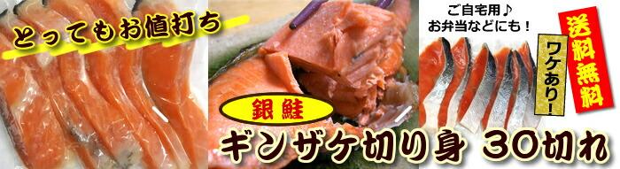 銀鮭セール