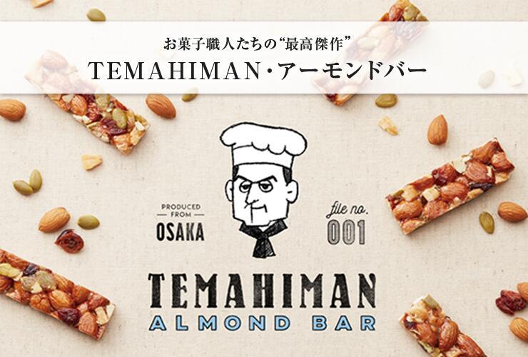 """お菓子職人たちの""""最高傑作""""TEMAHIMAN・アーモンドバー"""