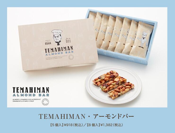 TEMAHIMAN・アーモンドバー【5個入】\918(税込)/【8個入】\1,382(税込)
