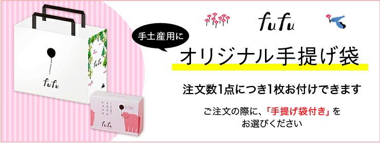 手土産用に fufu オリジナル手提げ袋 注文数1点につき1枚お付けできますご注文の際に、「手提げ袋付き」をお選びください