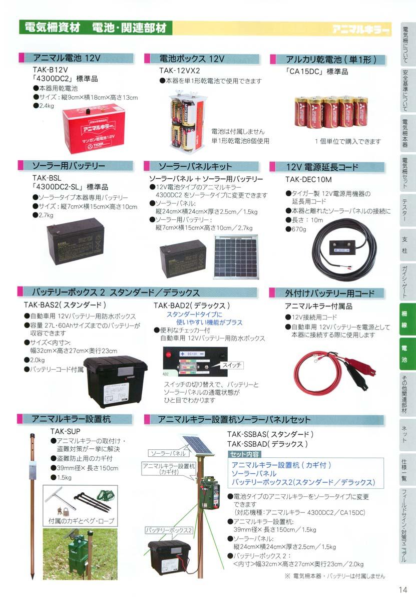 (12V電池タイプ) TAK-4300DC2 アニマルキラー [電気柵/電柵/アニマルキラー] 【TIGER/タイガー】