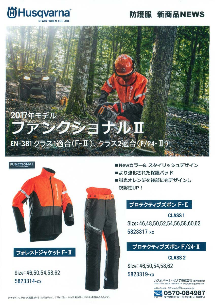 Husqvarna Classic Forest Jacket Size 52-54