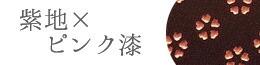 印伝紫地×ピンク漆