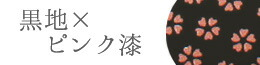 印伝黒地×ピンク漆