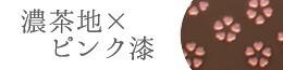 印伝濃茶地×ピンク漆