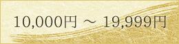 10000円以上19999円未満の商品