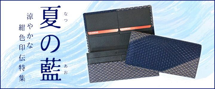 夏の藍色印伝特集