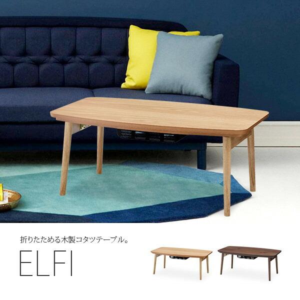 こたつ,こたつテーブル,冬,暖房器具,おしゃれ,家具,おしゃれなこたつテーブル
