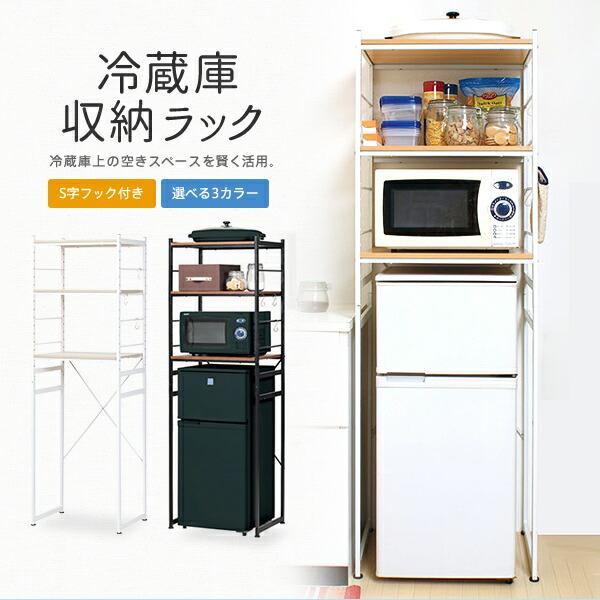 冷蔵庫 の 上 に 電子 レンジ