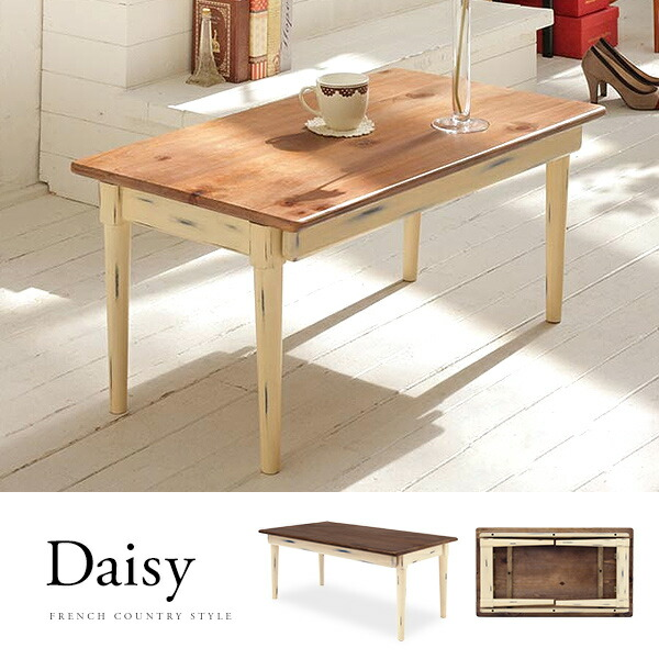 Scandinavian retro furniture Swedish Design Product Information Rakuten Marusiyou Daisy Daisy French Country Wooden Center Table Width 80