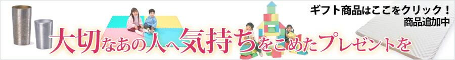 ギフト・プレゼント・お祝い・贈り物(