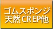 ゴムスポンジ(天然 CR EP他)