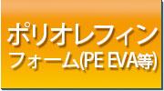 ポリオレフィンフォーム(PE EV等)