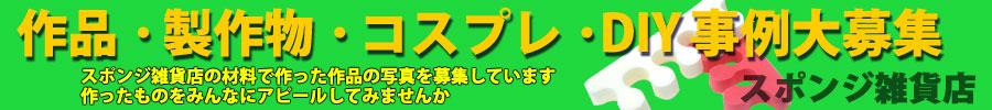 DIY コスプレ 作品紹介