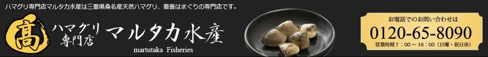 ハマグリ専門店 マルタカ水産は三重県桑名産天然ハマグリ、蓄養はまぐりの専門店です。