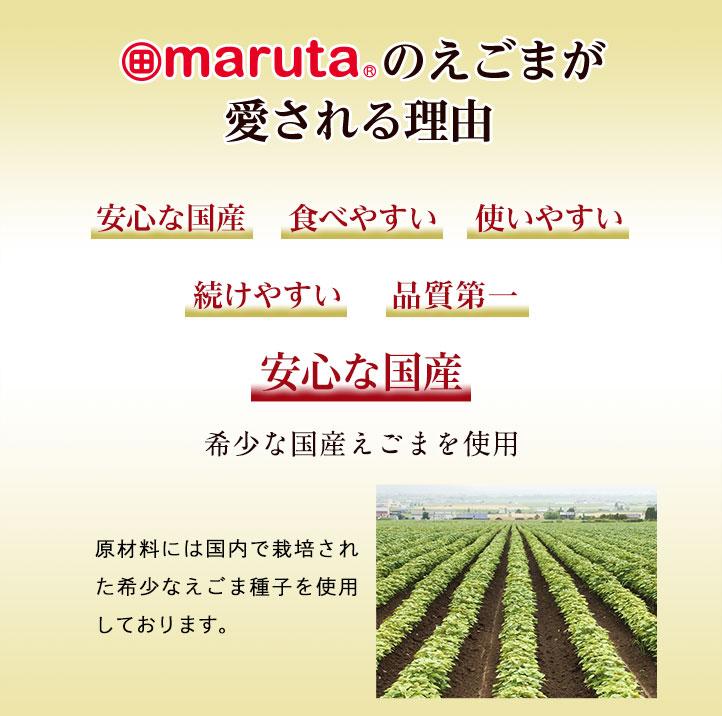 marutaのえごまが愛される理由「安心な国産」