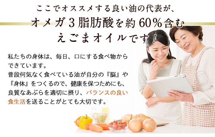オメガ3脂肪酸を約60%含えごまオイルです!
