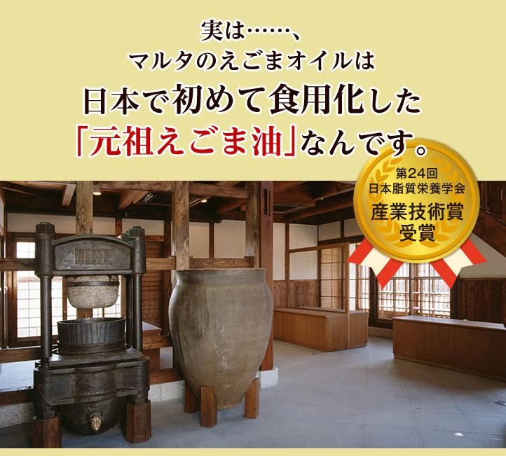 実は……、マルタのえごまオイルは日本で初めて食用化した「元祖えごま油」なんです