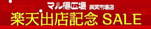 マル得広場楽天出店記念SALE