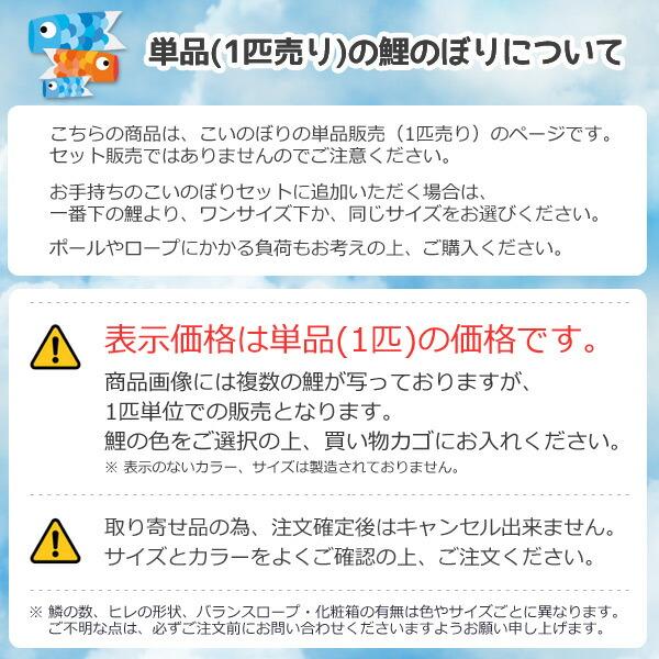 単品鯉のぼりのご購入の際にはご注意ください。