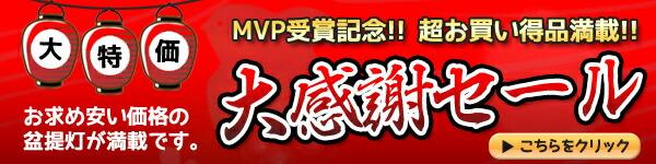 盆提灯 MVP受賞 大感謝セール 特価品が盛りだくさん!