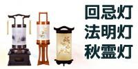 盆提灯関連商品コーナー