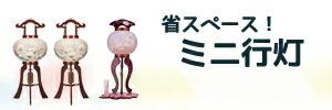 省スペースなミニ提灯・行灯(あんどん)