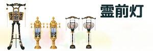 回忌灯(かいきとう)、法明灯(ほうめいとう)、秋霊灯(しゅうれいとう)コーナー