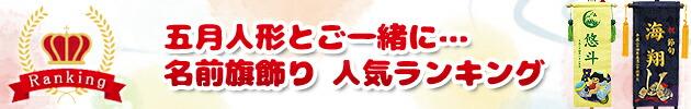 人形の丸富 端午の節句用 名前旗(座敷旗) 人気ランキング