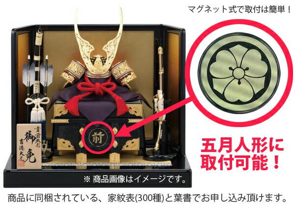 五月人形 吉徳のマグネット式家紋サービス
