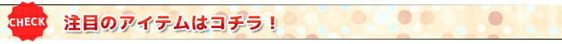 【PickUP!】注目のアイテムはコチラ!