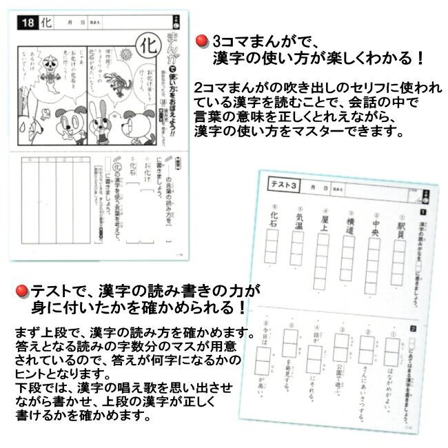 特别支援的汉字教材中级篇学研