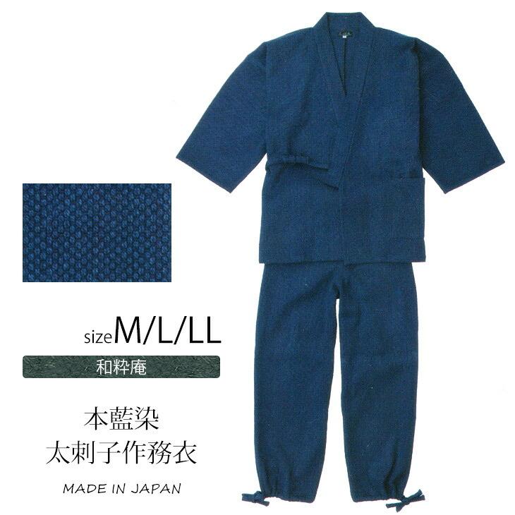 本藍染太刺子作務衣