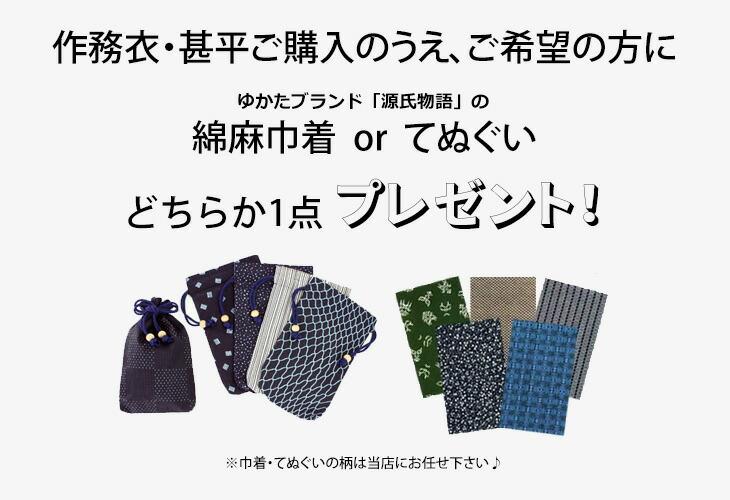 作務衣コーナーより1万円以上のお買い上げでポシェットor巾着プレゼント