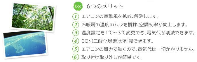 ハイブリッドファン・ファーストJK【6つのメリット】