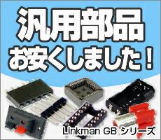 Linkman GBシリーズ
