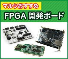 FPGA開発ボード