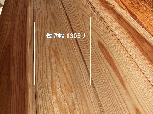 杉羽目板130幅