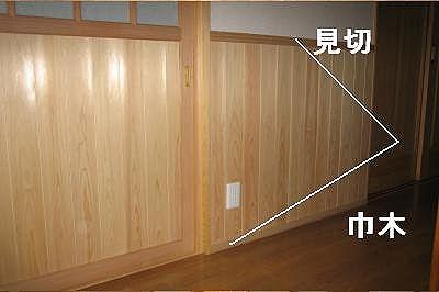 巾木見切の施工画像