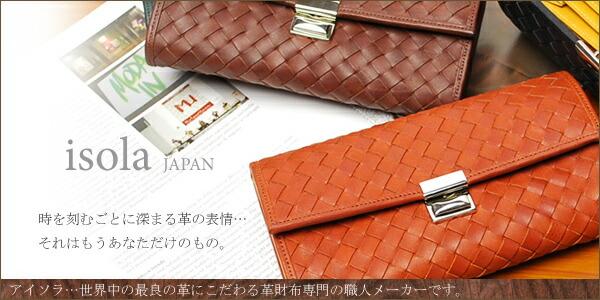 isola/アイソラ:世界中の最良の革素材にこだわる革財布専門の職人メーカーです。