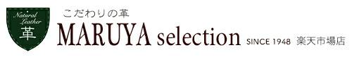 こだわりの革 MARUYA selection:オール革の創作デザインバッグ専門店です