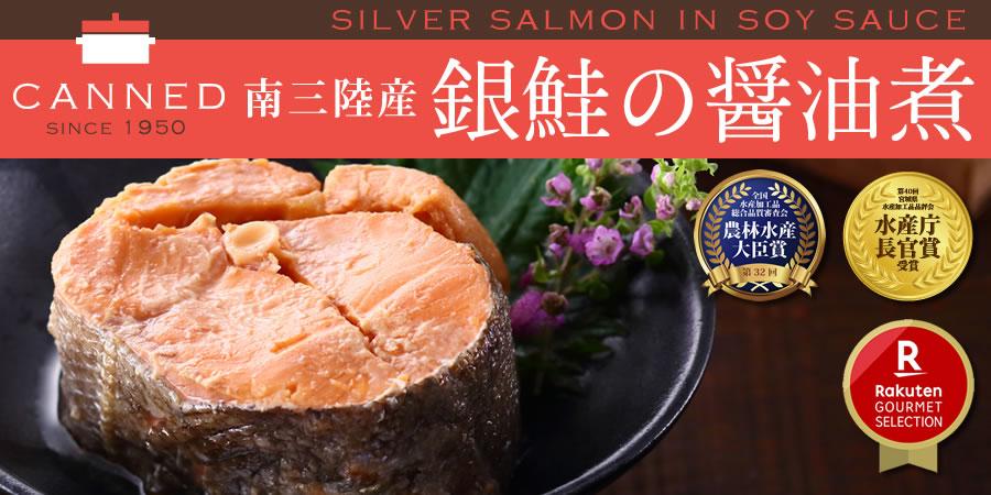 南三陸産 銀鮭の醤油煮