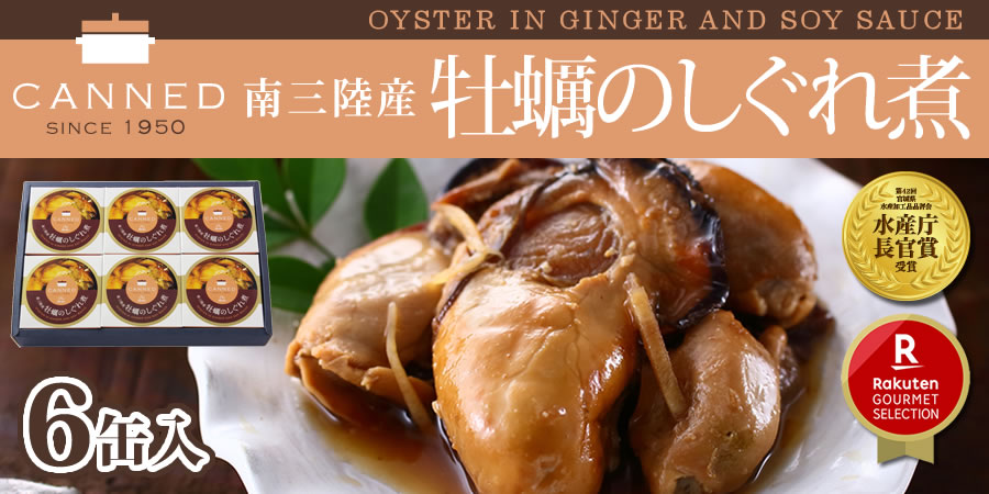 南三陸産 牡蠣のしぐれ煮