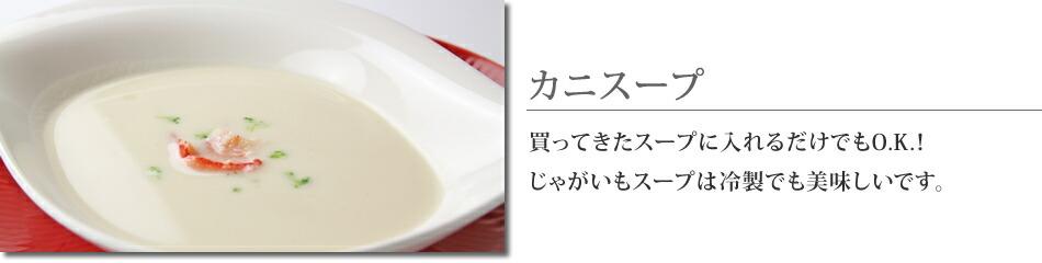 カニスープ…買ってきたスープに入れるだけでもO.K.!じゃがいもスープは冷製でも美味しいです。