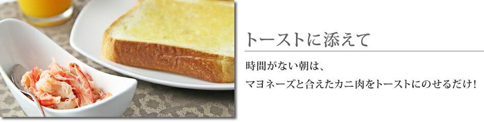 トーストに添えて…時間がない朝は、マヨネーズと合えたカニ肉をトーストにのせるだけ!