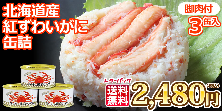 北海道産紅ずわいがに3缶